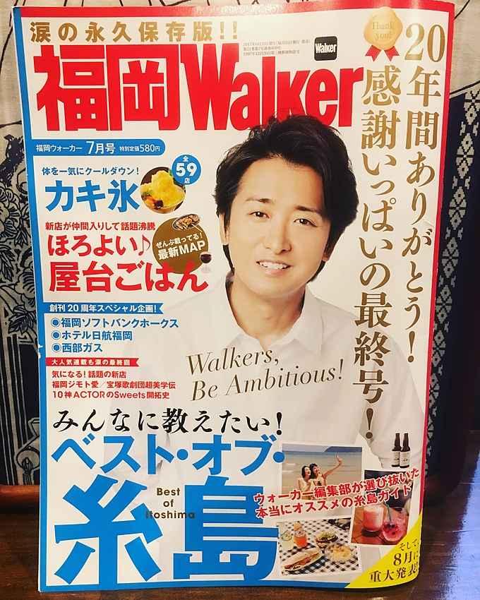九州Walker